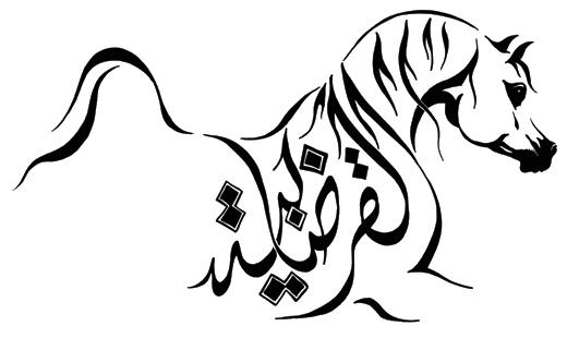 Qardabiyah